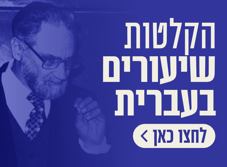 שיעורים בעברית