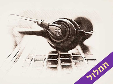 """נתיב התורה למהר""""ל - שיעור 4: תורה ומצווה, נביא וחכם, ארץ ישראל"""